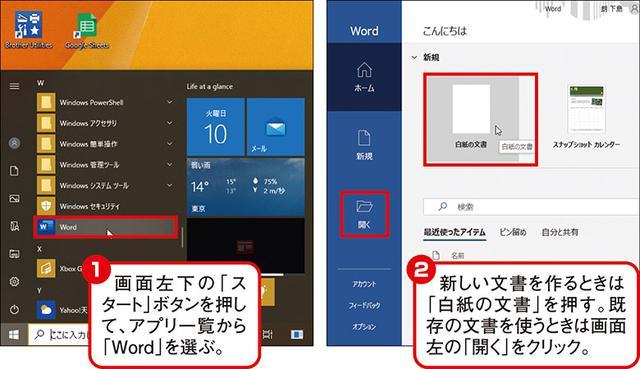 画像: ❶ 画面左下の「スタート」ボタンを押して、アプリ一覧から「Word」を選ぶ。 ❷ 新しい文書を作るときは「白紙の文書」を押す。既存の文書を使うときは画面左の「開く」をクリック。