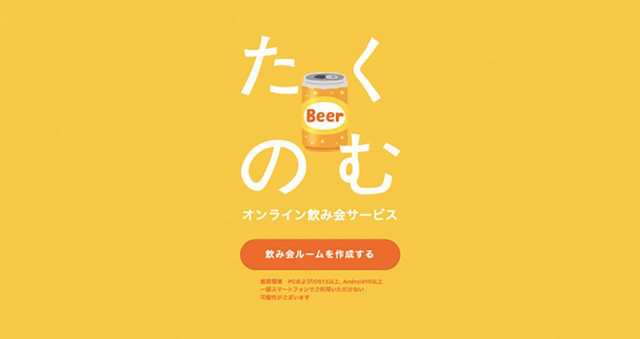 画像: 【自宅待機】オンライン飲み会がブーム!宅飲み専用アプリ『たくのむ』が登場 - 特選街web