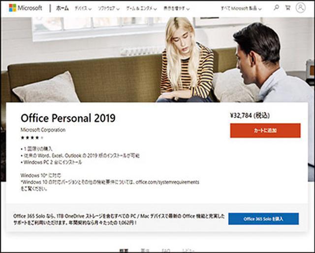 画像1: 「オフィス」の最新バージョンと利用方法を知っておこう!