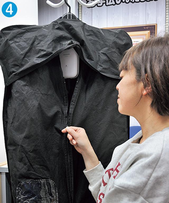 画像: ❹手持ちの衣類カバーで覆い、スイッチを押してスタート。