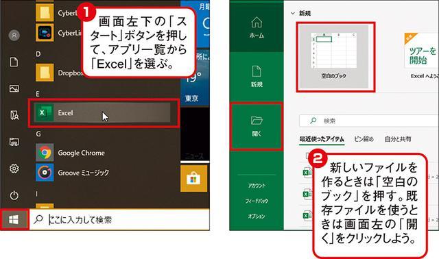 画像: ❶ 画面左下の「スタート」ボタンを押して、アプリ一覧から「Excel」を選ぶ。 ❷ 新しいファイルを作るときは「空白のブック」を押す。既存ファイルを使うときは画面左の「開く」をクリックしよう。