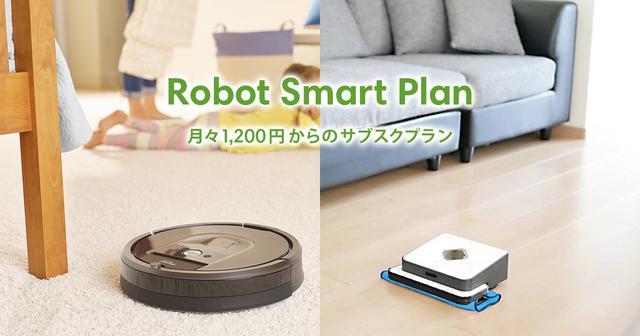 画像: Robot Smart Plan 月々1,200円からのサブスクプラン