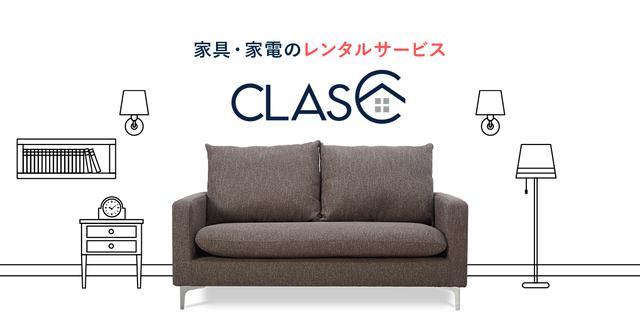 画像: 家具・家電のサブスクリプションサービス CLAS(クラス)