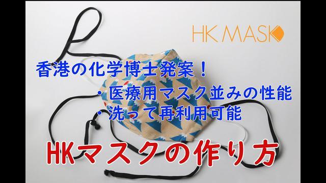 画像: 【クウォン博士公認】HK マスク(HK Mask)の作り方 | みんなのマスク 手作りマスクの作り方【日本語訳】 www.youtube.com