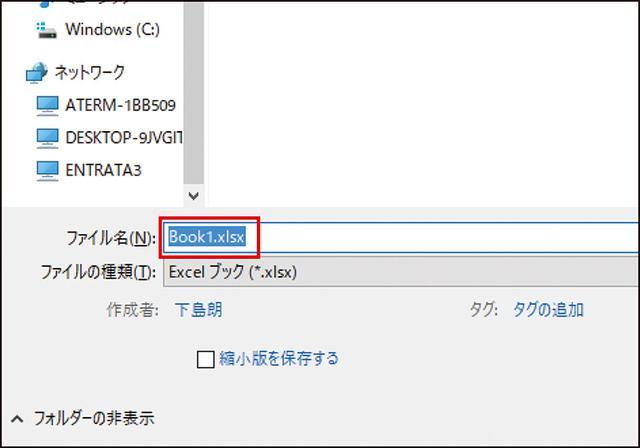 画像: 時短ワザ 「F12」キーで、従来より速く「名前を付けて保存」できる