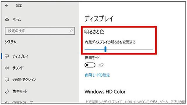 画像: 「設定」→「システム」→「ディスプレイ」で画面の明るさ調整ができる機種もある。