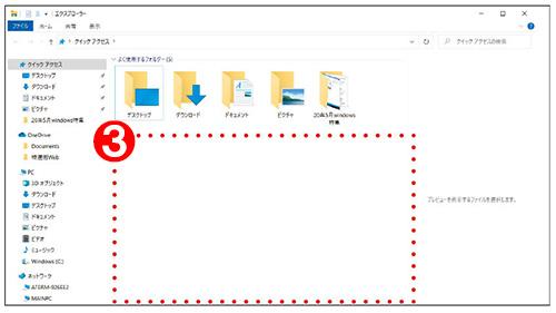画像2: ■ 「クリックアクセス」のまま、「最近使用したファイル」を非表示にする