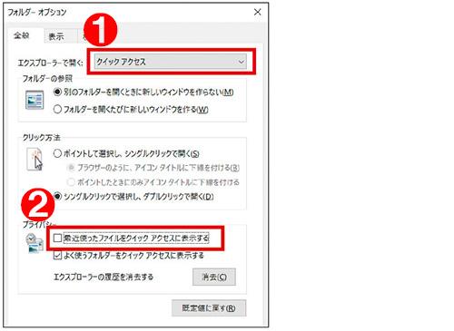画像1: ■ 「クリックアクセス」のまま、「最近使用したファイル」を非表示にする