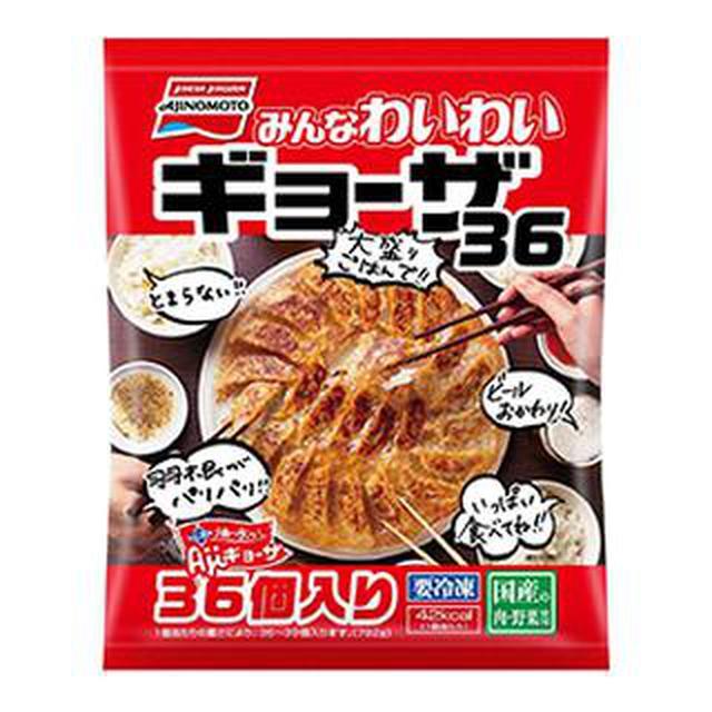 画像3: 【売上ランキング1位】味の素冷凍餃子の「人気の理由」 と「美味しい焼き方」を担当者に直撃!