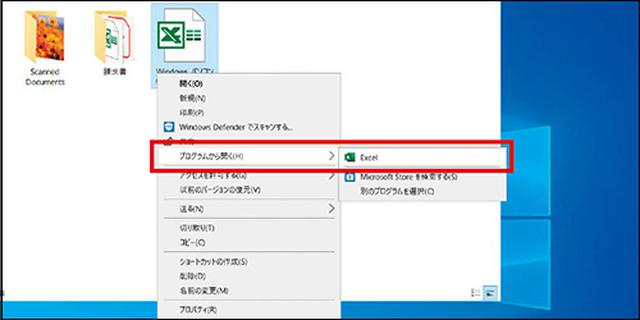 画像: ■ ファイルからアプリを起動させることもできる