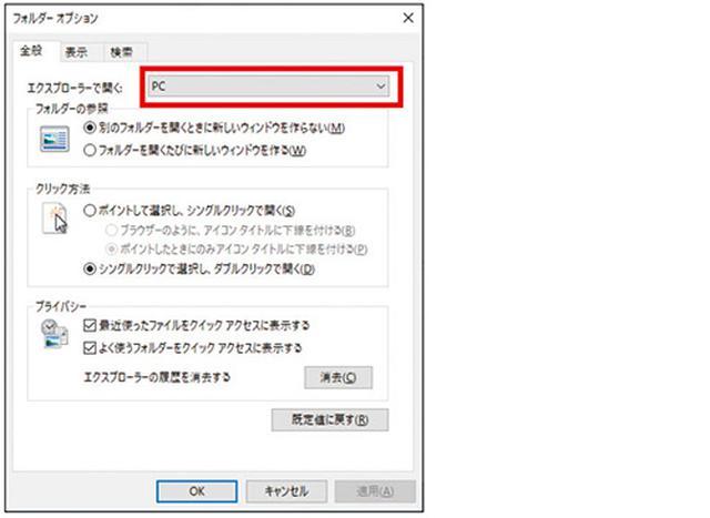 画像: ■ エクスプローラーを「PC」の画面で開く