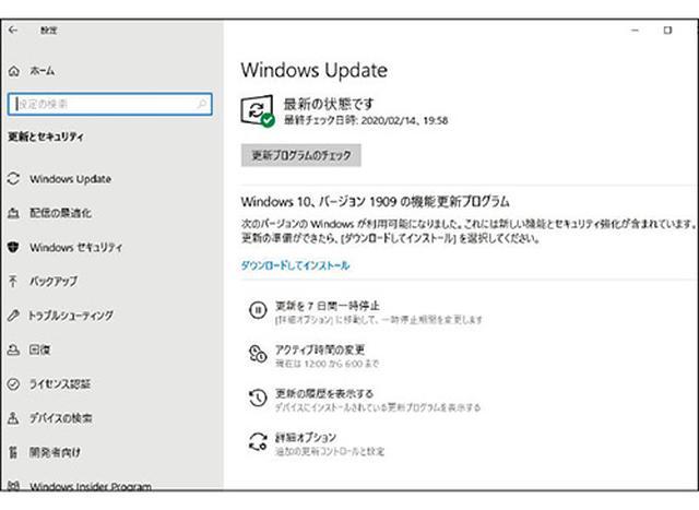 画像: ■ 「Update」で常に最新バージョンに