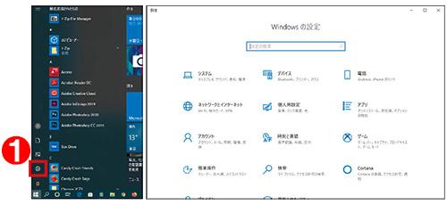 画像: ■ Windows10の設定は「設定」で
