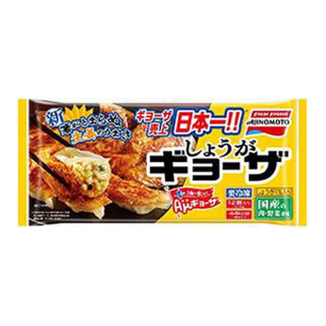 画像2: 【売上ランキング1位】味の素冷凍餃子の「人気の理由」 と「美味しい焼き方」を担当者に直撃!