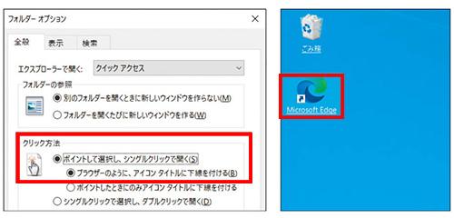 画像: ■ シングルクリックで開く方法も選択できる