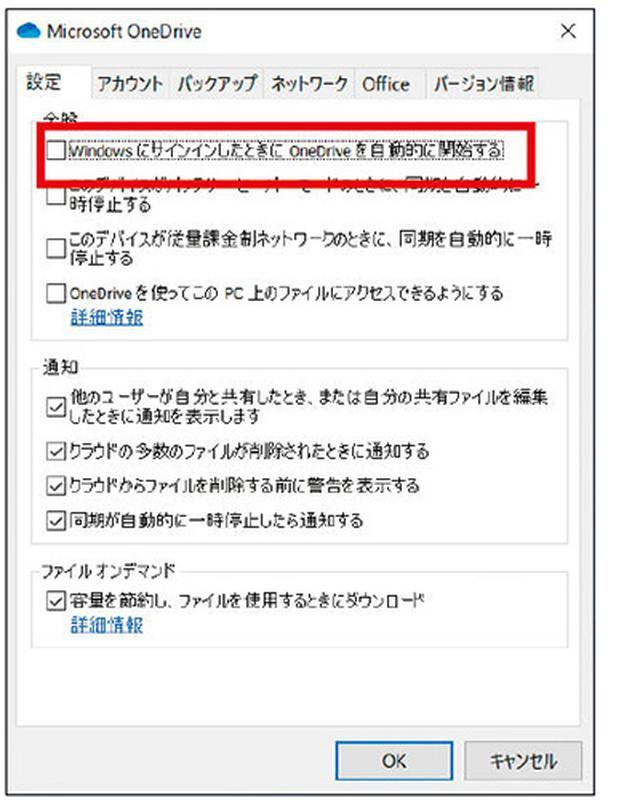 画像: ■ 「OneDrive」の同期を停止する