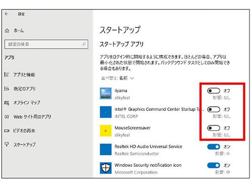 画像: ■ スタートアップアプリのオン/オフ