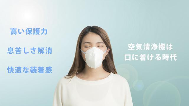 画像: Makuake|もう息苦しくない。クリーンな空気を取入れるマスク式空気清浄機【AM-9500】|マクアケ - クラウドファンディング