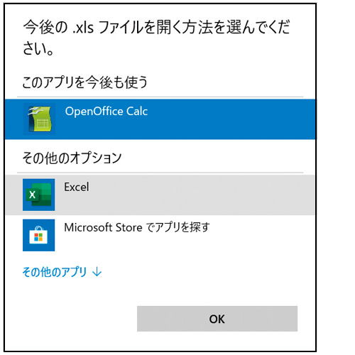 画像2: ■ 開くアプリを変更し、それを「既定のアプリ」にする
