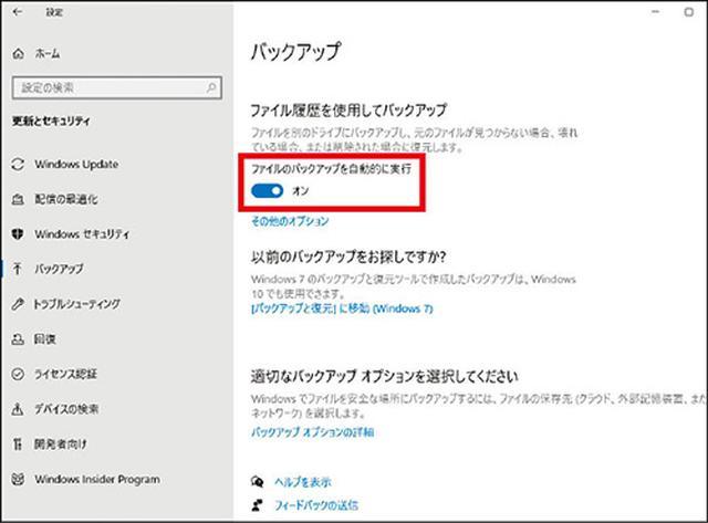 画像: ■ 「ファイル履歴」を使ったバックアップ