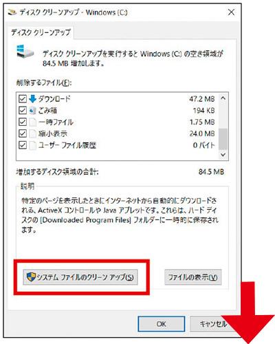 画像1: 【Windows10のストレージ】ノートパソコンの空き容量を増やす方法