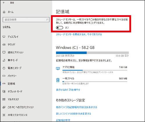 画像3: 【Windows10のストレージ】ノートパソコンの空き容量を増やす方法