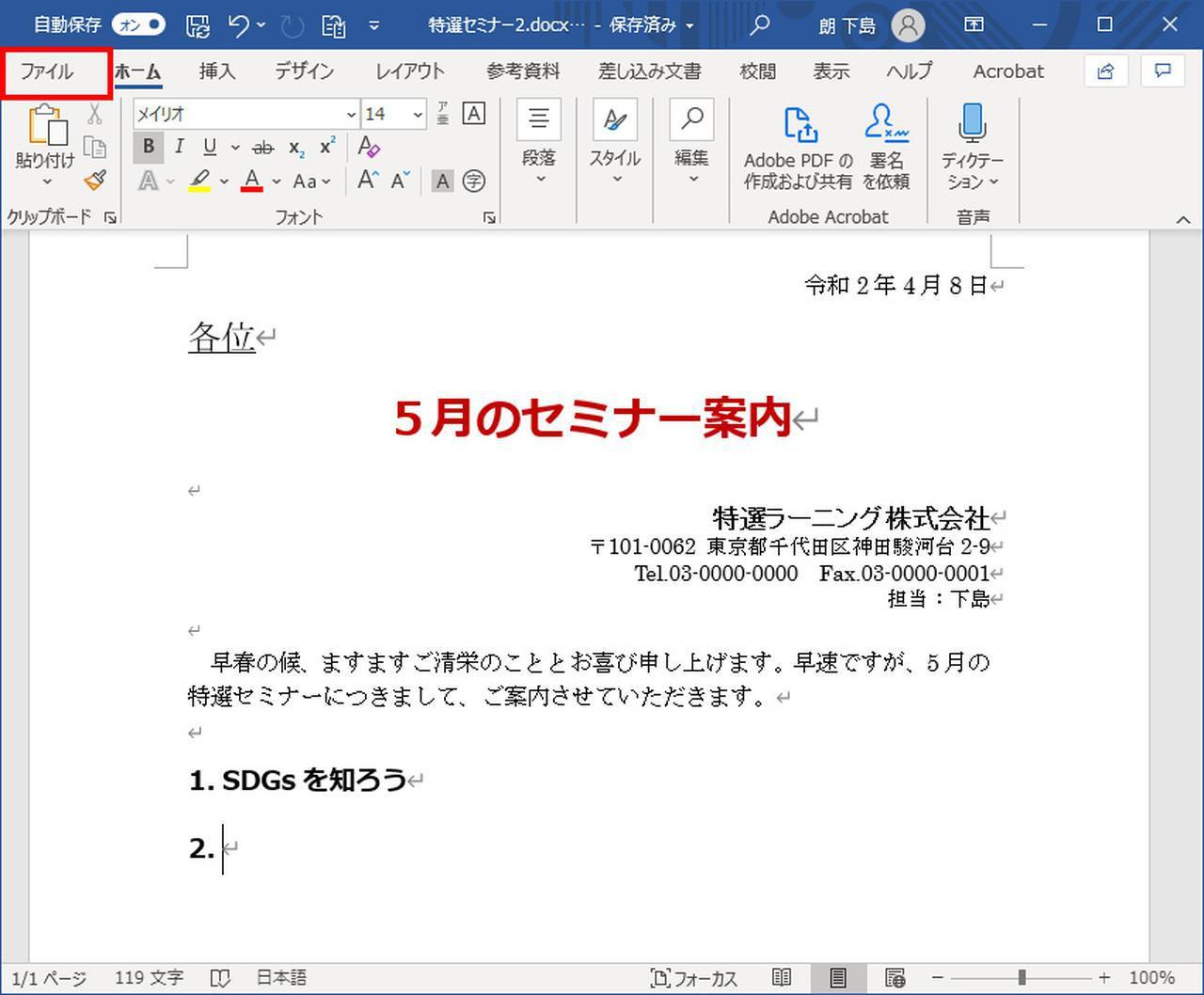 画像2: おせっかいな「自動箇条書き」の機能をやめさせる