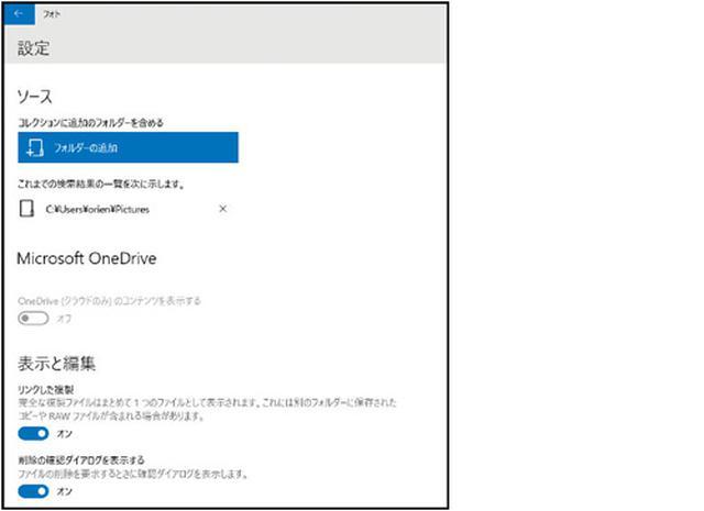 画像: ■ 「フォト」アプリをカスタマイズ