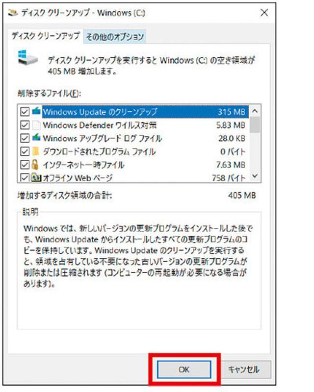 画像2: 【Windows10のストレージ】ノートパソコンの空き容量を増やす方法