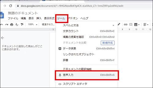 画像: ■ 「Googleドキュメント」で音声入力が可能