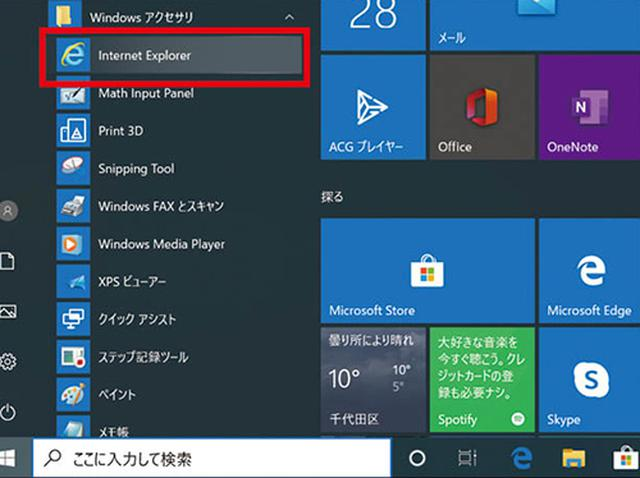 画像: ■ Windows10で「IE」を使う方法