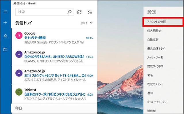 画像1: ■ 「メール」アプリで設定を開いて、プロバイダーメールの設定を入力