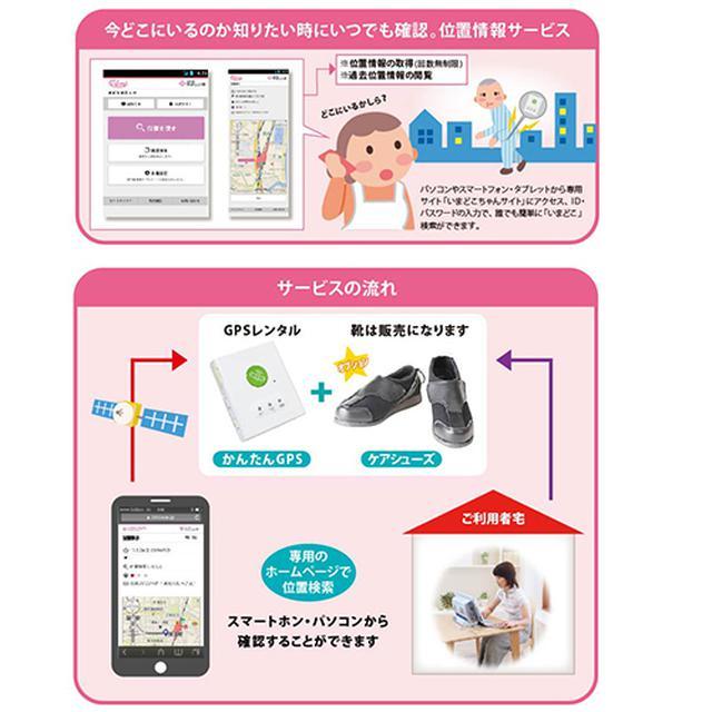 画像1: いまどこちゃん (楽天市場)