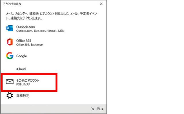 画像2: ■ 「メール」アプリで設定を開いて、プロバイダーメールの設定を入力