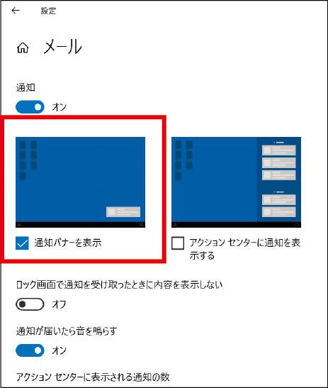 画像: ■ アプリごとにオン/オフを設定