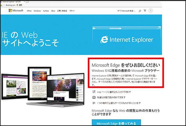 画像: ■ 「IE」よりもほかのブラウザーがおすすめ