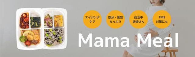 画像: 「ママミール(Mama Meal)」