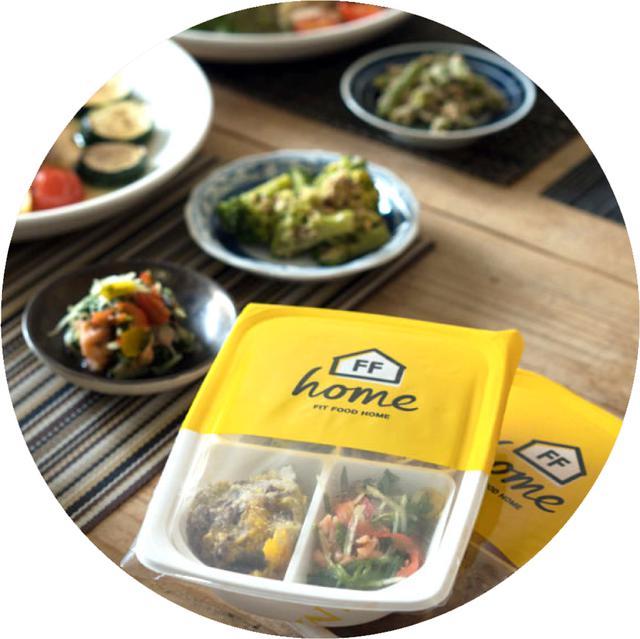 画像: おためしセット┃FIT FOOD HOME(フィットフードホーム