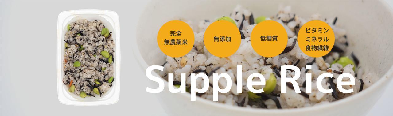 画像: 「サプリごはん(Supple Rice)」