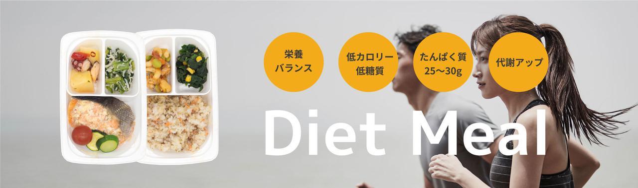 画像: 「ダイエットミール(Diet Meal)」