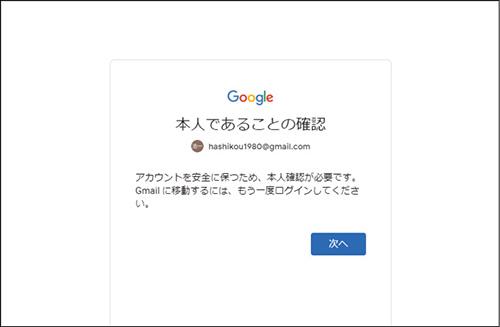 画像: ■ Gmailの再認証は安全上の仕様