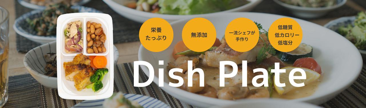 画像: 「おかずプレート(Dish Plate)」