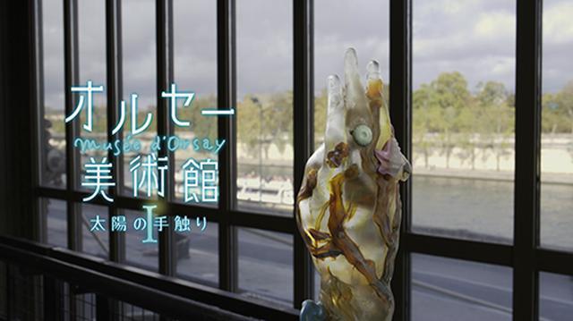 画像: 夜の美術館をテーマにしたのが、新しい。