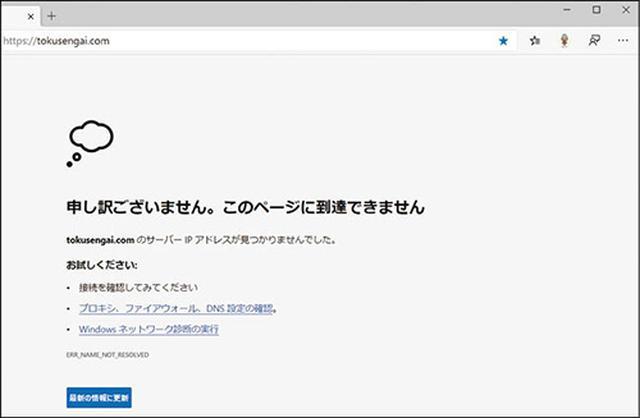 画像: ■ サイトが正常に表示されない……