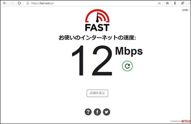 画像: https://fast.com/ja/