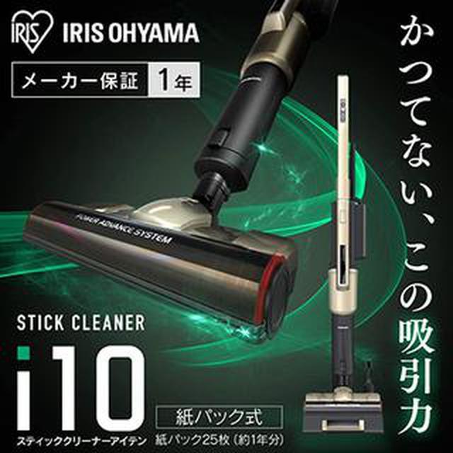 画像: 【アイリスオーヤマ】静電モップ付スティック型掃除機は「あえて流行遅れ」が人気の秘密!