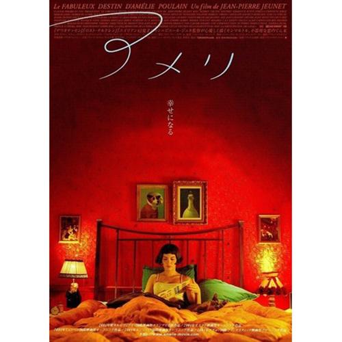 画像: 日本版の映画ポスター。キャッチコピーは「幸せになる」 eiga.com