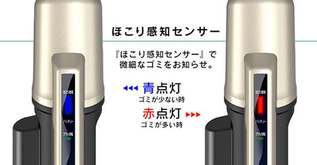 画像: ほこり感知センサー www.irisplaza.co.jp