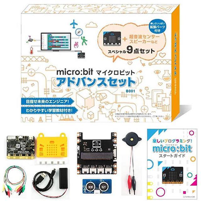 画像: micro:bit アドバンスセット