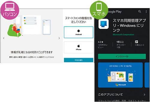 画像: ■ 「スマホ同期」アプリをインストール